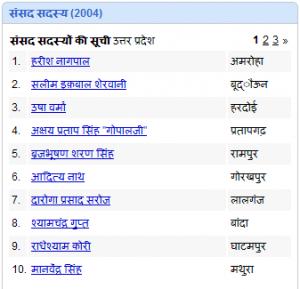 india_elections_members_hindi