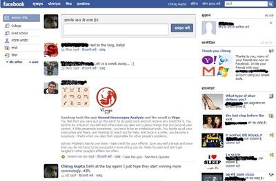 facebook-hindi-1-thumb.jpg