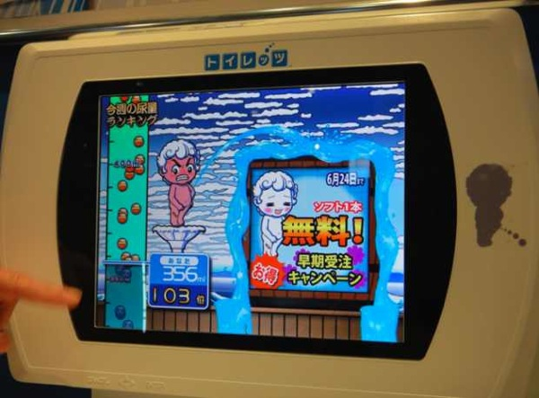Sega toylet screen